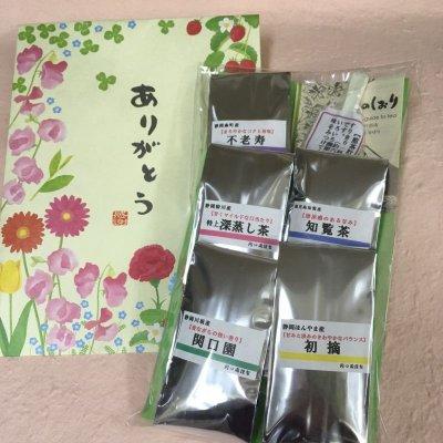 画像2: 煎茶飲み比べセット「ありがとう」袋入り